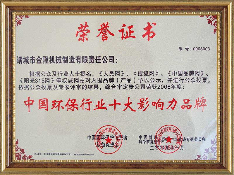 中国环保行业十大影响力品牌